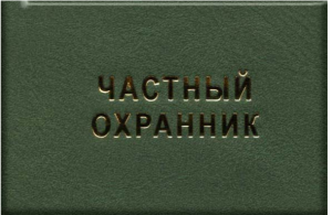 Удостоверение частного охранника