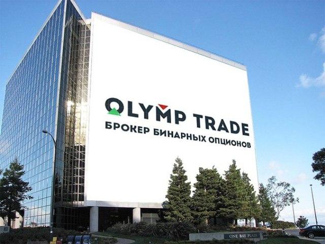 бинарные опционы олимп трейд как зарабатывать