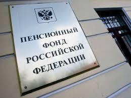 Пенсионный фонд РФ