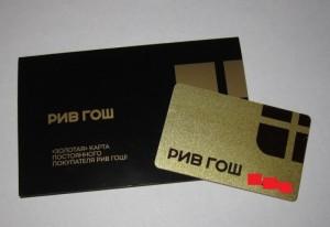 Золотая карта «Рив Гош»